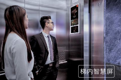 钱柜娱乐最新网址集团-专注家庭消费的社区媒体平台|楼宇户外电梯电视投放