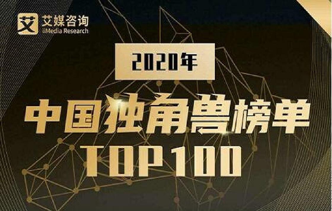 重磅!钱柜娱乐最新网址上榜《2020中国独角兽榜单TOP100》49名-钱柜娱乐最新网址集团