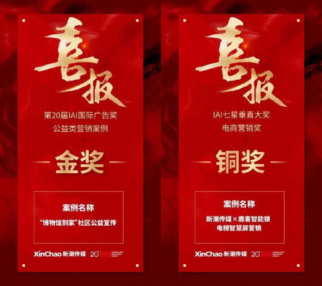 """重磅!钱柜娱乐最新网址斩获IAI两项大奖,""""博物馆到家""""摘金"""