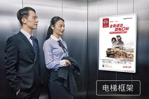 新潮传媒集团-专注家庭消费的社区媒体平台|电梯电视广告投放