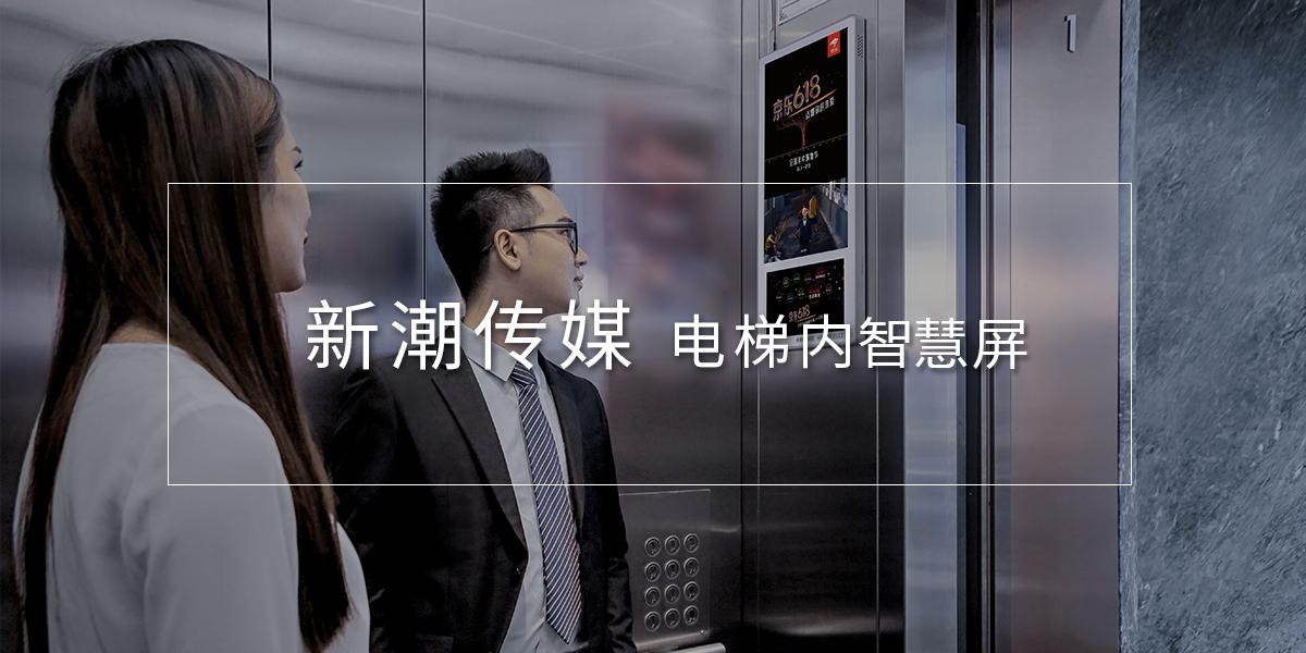 新潮传媒集团-专注家庭消费的社区媒体平台|楼宇户外广告电梯电视广告投放