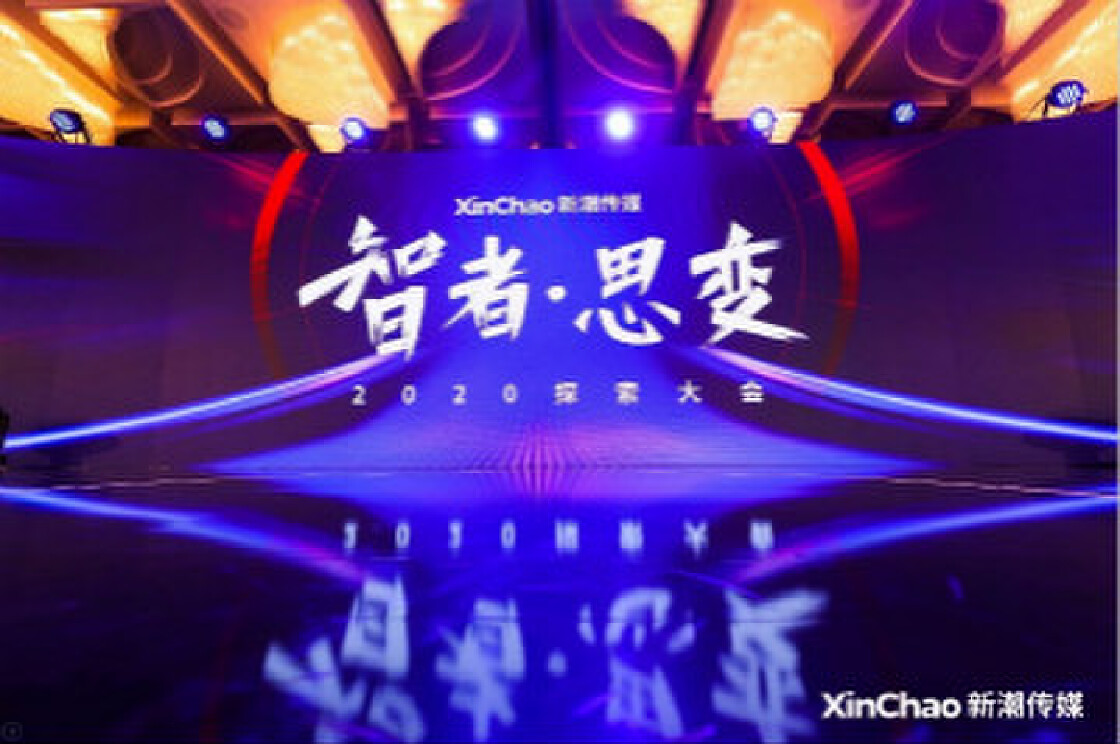 """2020思变探索:新潮传媒发布"""" 生活圈智投平台"""",领跑线下媒体数字营销"""