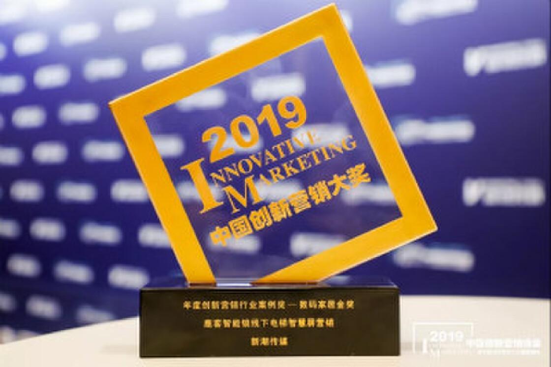 2019中国创新营销峰会:新潮传媒斩获年度创新营销行业金奖