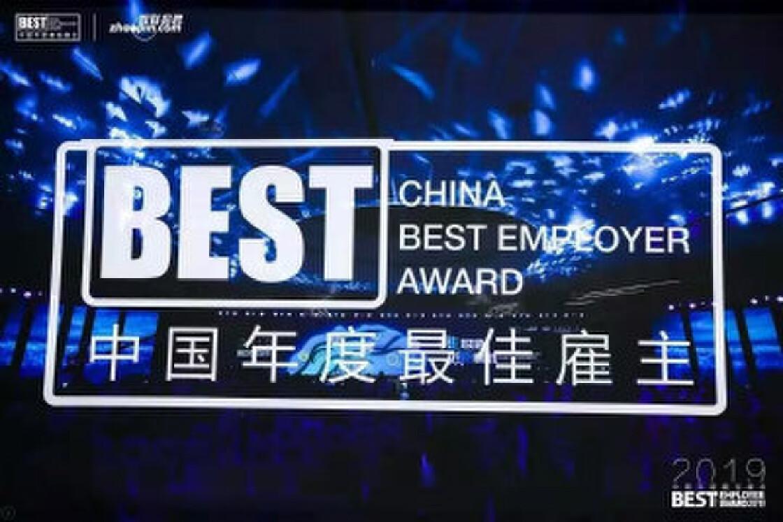 """新潮传媒荣获""""2019年中国最具发展潜力雇主""""奖"""