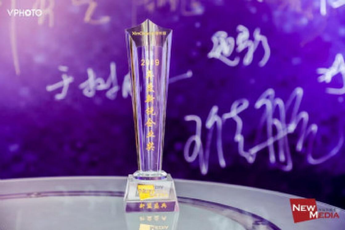 """成就中国新锐品牌,新潮传媒荣获""""2019年度新锐企业奖""""!"""