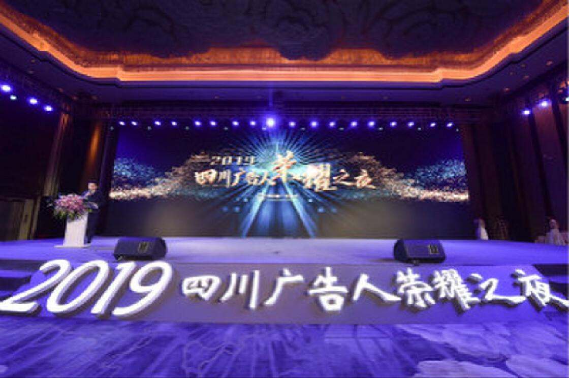 四川广告人荣耀之夜:新潮传媒解析如何用科技重新定义电梯媒体