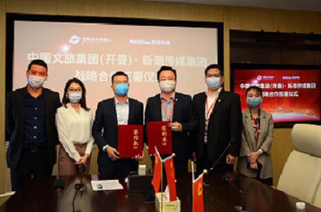 中国文旅战略合作新潮传媒,占领家庭消费传播阵地-四川新潮传媒