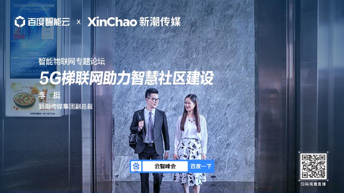 2020百度云智峰会:钱柜娱乐最新网址探索AI应用,共建电梯安全生态