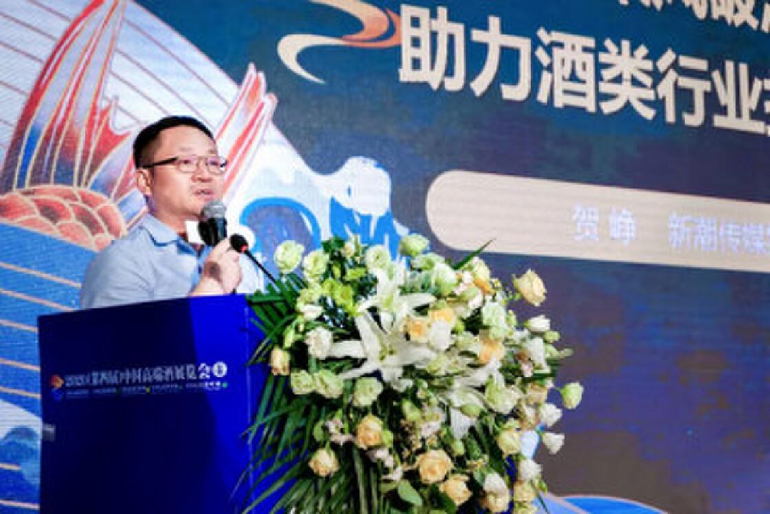 """2020中酒展:新潮传媒赋能品牌,打造中国酒业""""大爆品"""""""