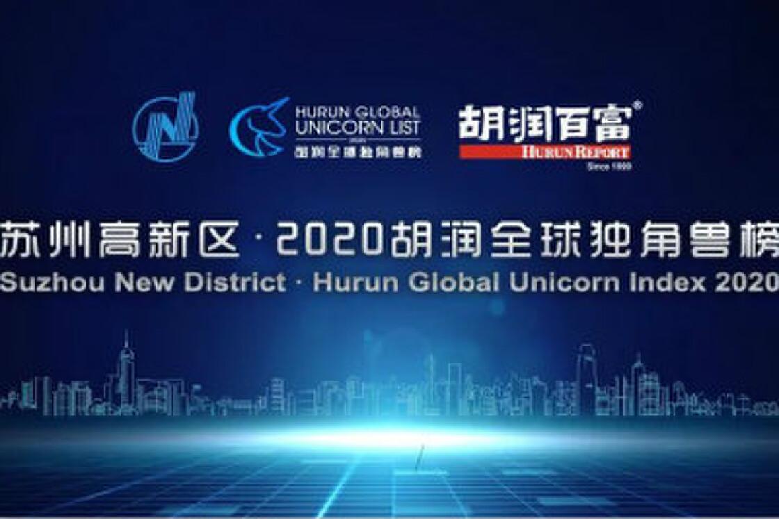 2020胡润全球独角兽榜发布,新潮传媒以140亿元估值上榜