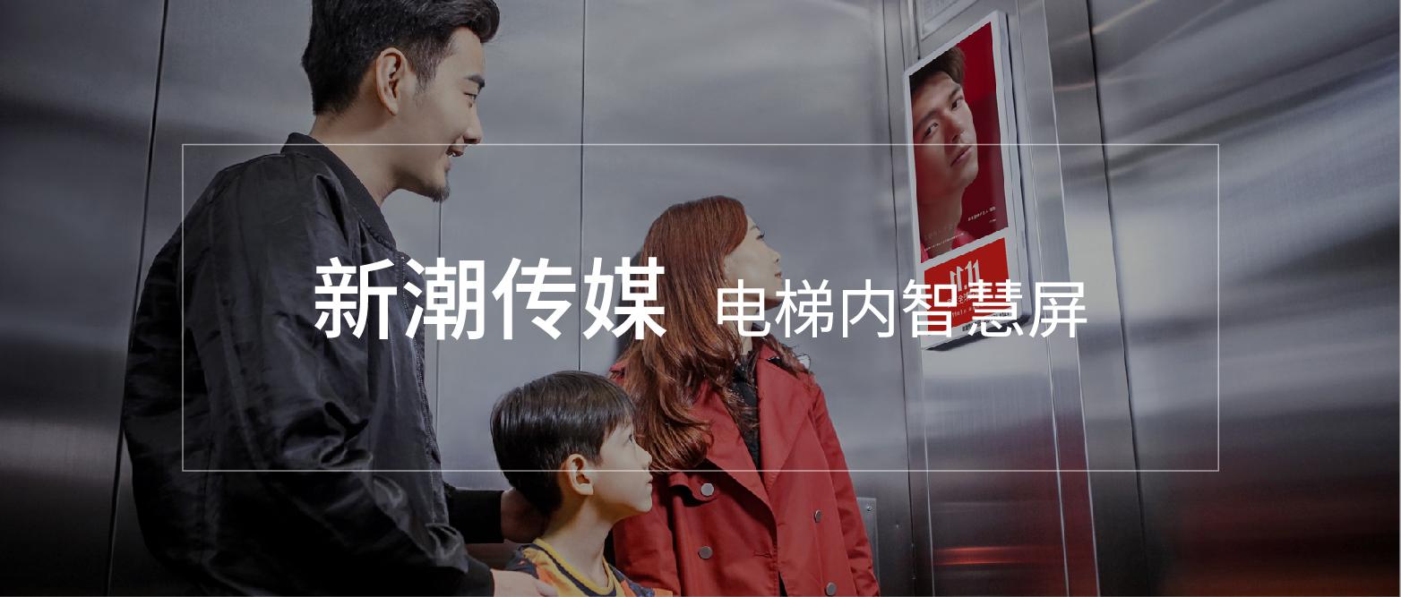新潮传媒-专注中产家庭消费的社区广告媒体平台|电梯电视智慧屏|楼宇户外广告