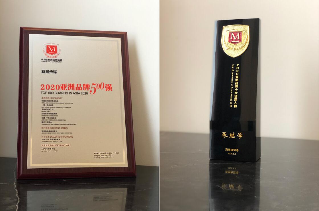 """数字化梯媒成就时代新品牌,新潮传媒荣获""""亚洲品牌500强""""!"""