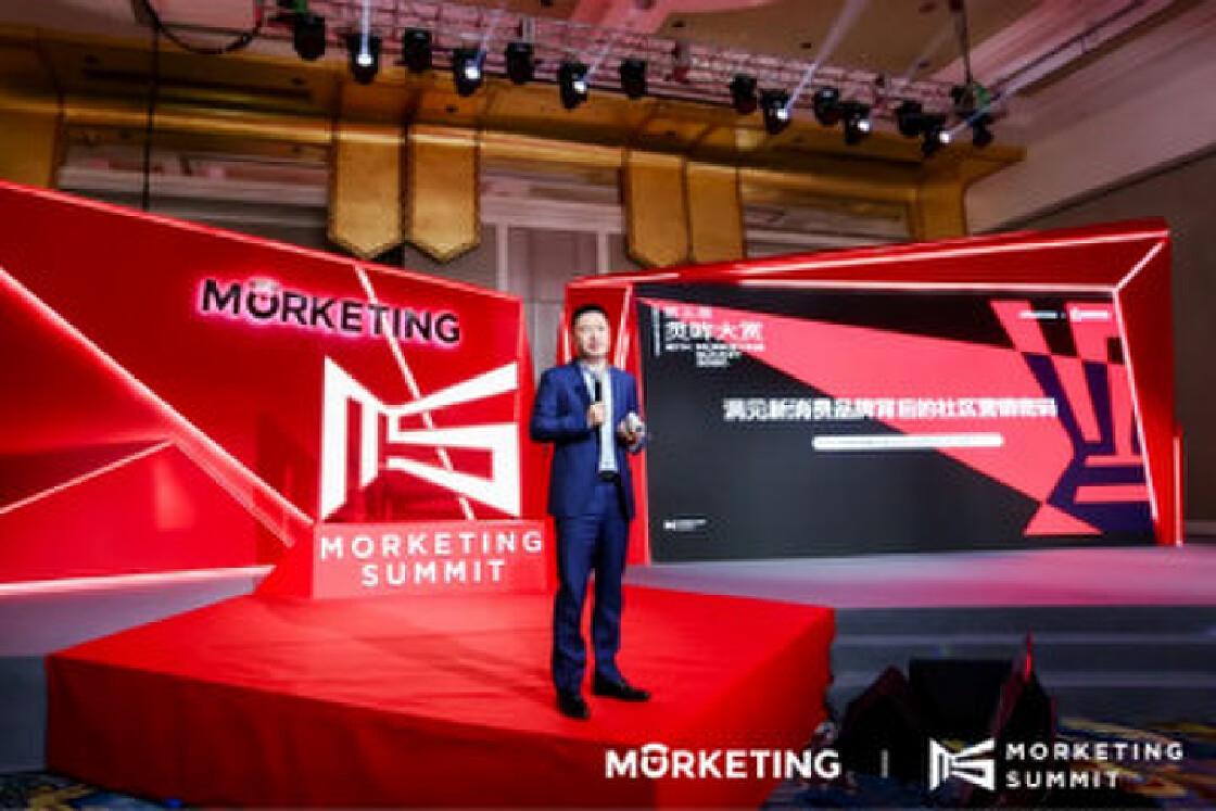 MS2020灵眸大赏:新潮传媒破解新消费品牌背后的社区营销密码