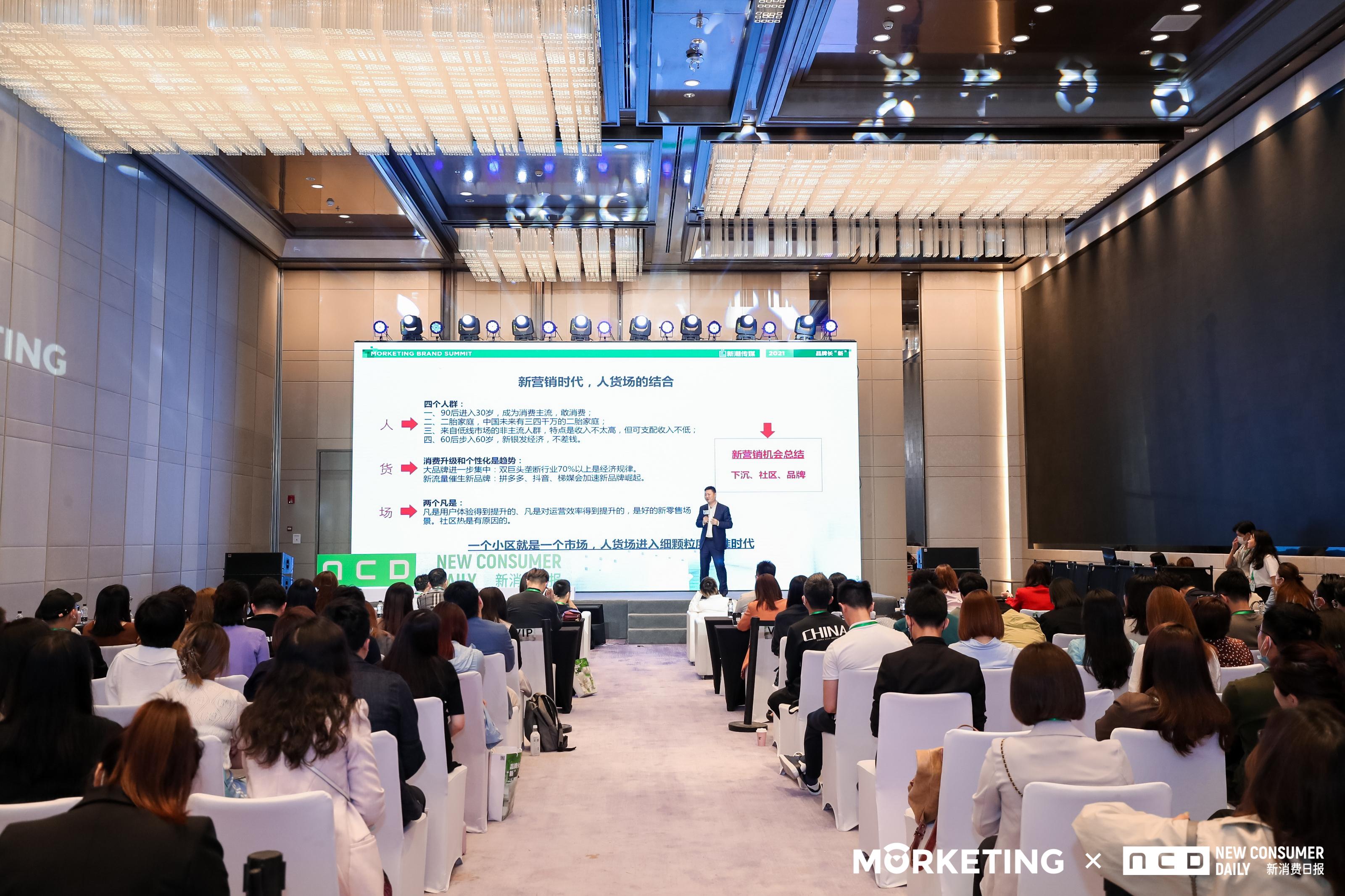 Morketing2021 | 新潮傳媒解碼社區營銷,驅動品牌增長破圈